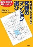 知識ゼロから始める究極のマンション選び──DVDで個人レッスン (講談社の実用BOOK)