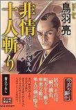 非情十人斬り―剣客同心鬼隼人 (ハルキ文庫 時代小説文庫)