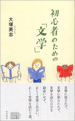 初心者のための「文学」