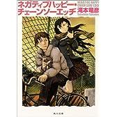 ネガティブハッピー・チェーンソーエッヂ (角川文庫)