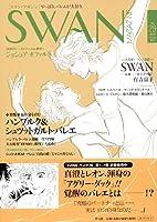 SWAN MAGAGINE Vol.29 2012秋号 (SWAN MAGAZINE)