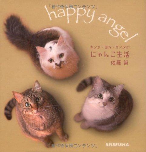 キンタ・はな・ギンタのにゃんこ生活 (Seiseisha mini book)