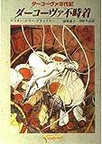 ダーコーヴァ不時着 (創元推理文庫—ダーコーヴァ年代記 (690‐5))