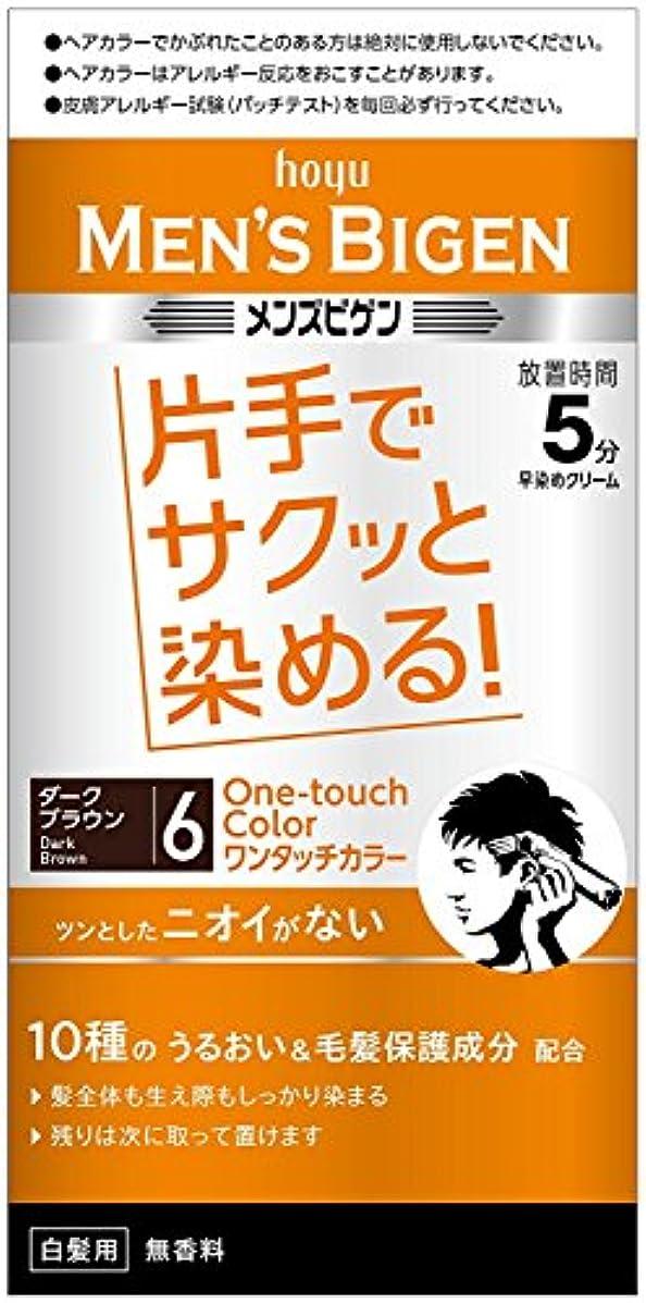 つぶやきヘッドレス真実メンズビゲン ワンタッチカラー 6ダークブラウン×6個