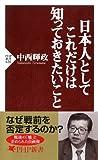 日本人としてこれだけは知っておきたいこと (PHP新書)