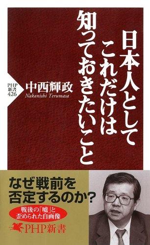 日本人としてこれだけは知っておきたいこと (PHP新書)の詳細を見る