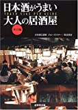 日本酒がうまい大人の居酒屋 東京編