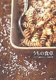 うちの食卓 イタリア主婦のおいしい家庭料理 画像