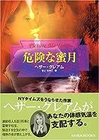 危険な蜜月 (MIRA文庫)