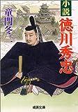 小説 徳川秀忠 (成美文庫)