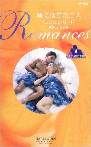 罠に落ちた二人―恋する男たち〈3〉 (ハーレクイン・ロマンス)の詳細を見る