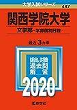関西学院大学(文学部−学部個別日程) (2020年版大学入試シリーズ)