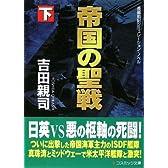 帝国の聖戦〈下〉 (コスミック文庫)