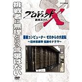 プロジェクトX 挑戦者たち 国産コンピューター ゼロからの大逆転 [DVD]