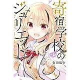 寄宿学校のジュリエット(5) (週刊少年マガジンコミックス)