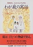 わが庭の寓話 (ちくま文庫)