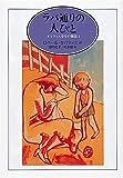 ラバ通りの人びと―オリヴィエ少年の物語〈1〉 (福音館日曜日文庫)