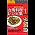 台湾料理レシピ集 第1集