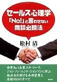 セールス心理学―「No!」と言わせない商談必勝法