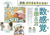 【AERA with Kids 特別編集】算数センスを伸ばす本 (AERAムック) 画像