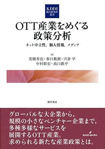 [画像:OTT産業をめぐる政策分析: ネット中立性、個人情報、メディア (KDDI総合研究所叢書)]