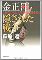 金日成の死と大量餓死の謎を解く 金正日 隠された戦争 (文春文庫)