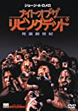 ナイト・オブ・ザ・リビングデッド [DVD]