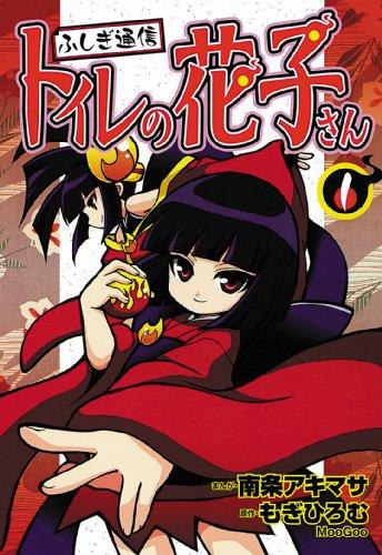 ふしぎ通信トイレの花子さん 1 (ブンブンコミックスネクスト)の詳細を見る