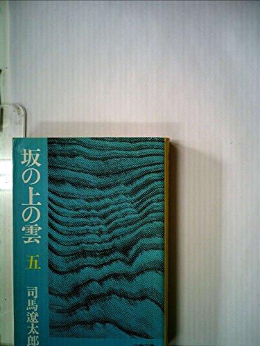坂の上の雲〈5〉 (1978年) (文春文庫)の詳細を見る