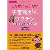 こんなにあぶない子宮頸がんワクチン 少女たちの体を守るために  (合同ブックレット)