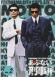 もっとあぶない刑事 VOL.2 [DVD]