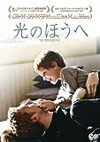 光のほうへ[DVD]