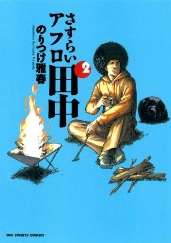さすらいアフロ田中(2) (ビッグコミックス)