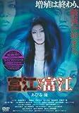 富江VS富江 [DVD]