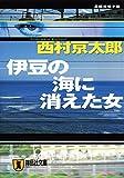 伊豆の海に消えた女 十津川警部 (祥伝社文庫)