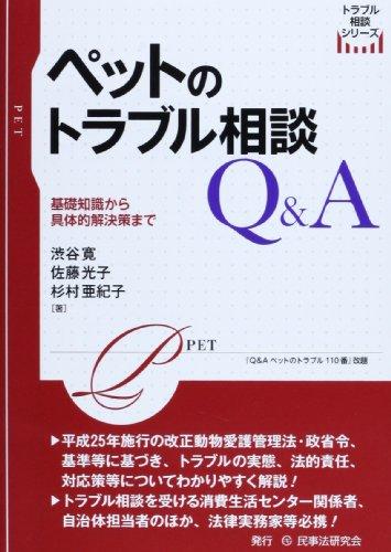 ペットのトラブル相談Q&A―基礎知識から具体的解決策まで (トラブル相談シリーズ)の詳細を見る