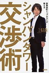 歌舞伎町トップホストが教える シャンパンタワー交渉術 単行本(ソフトカバー)