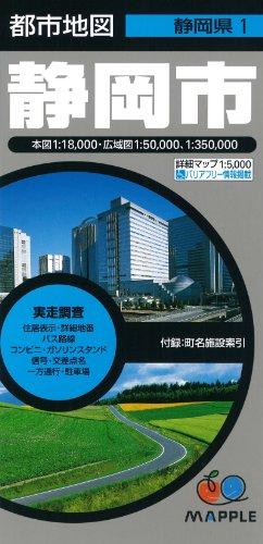 都市地図 静岡県 静岡市 (地図   マップル)
