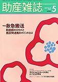 助産雑誌 2009年 05月号 [雑誌]