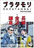 ブラタモリ (1) 長崎 金沢 鎌倉 画像