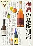 梅酒の基礎知識 (食の教科書)