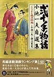 弐十手物語小池一夫自選集 4(くらまと鶴次郎編) (キングシリーズ)