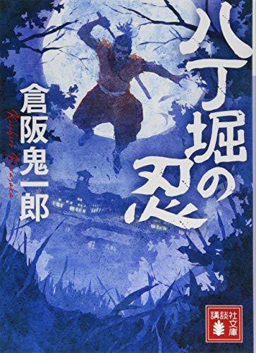 八丁堀の忍 (講談社文庫)