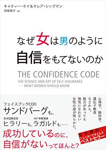 なぜ女は男のように自信をもてないのかの詳細を見る
