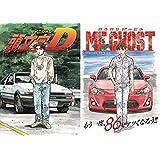 東京オートサロン2019限定 『頭文字D』『MFゴースト』コラボ クリアファイル3枚セット(3種入り)