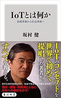 [坂村 健]のIoTとは何か 技術革新から社会革新へ (角川新書)