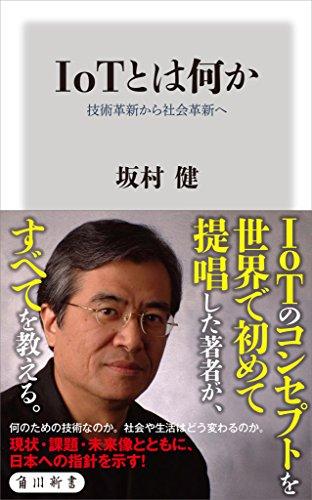 IoTとは何か 技術革新から社会革新へ (角川新書)の詳細を見る