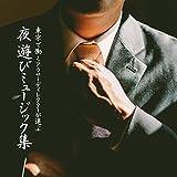東京で働くアラサーディレクターが選ぶ:夜遊びミュージック集