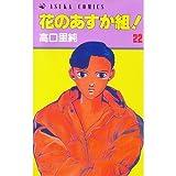 花のあすか組! 22 (あすかコミックス)