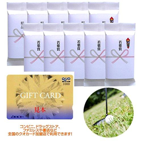 ゴルフコンペの景品・若葉賞に 新潟産コシヒカリ 300g(2合)+クオカード1000円 10点セット